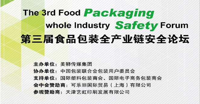 Yonghua Qingtian attended the 3rd Full-Industry Chain Safety Forum Conference for Food Packaging held in Tianjin